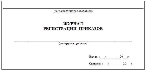 книга приказов: титульный лист