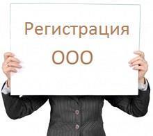 Регистрация ооо по временной регистрации учредителя декларация 3 ндфл 2019 срок