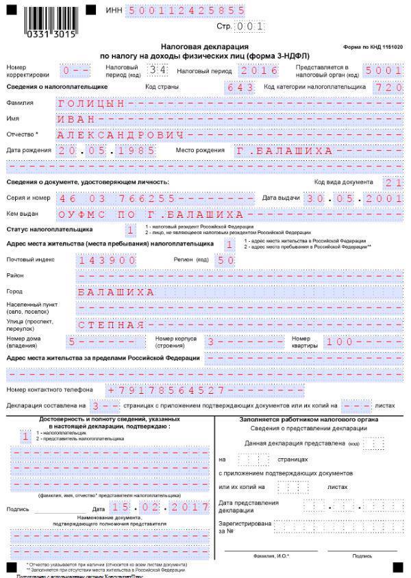 Пример заполнения нулевой декларации по налогу на доходы