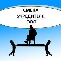 Смена учредителя в ООО