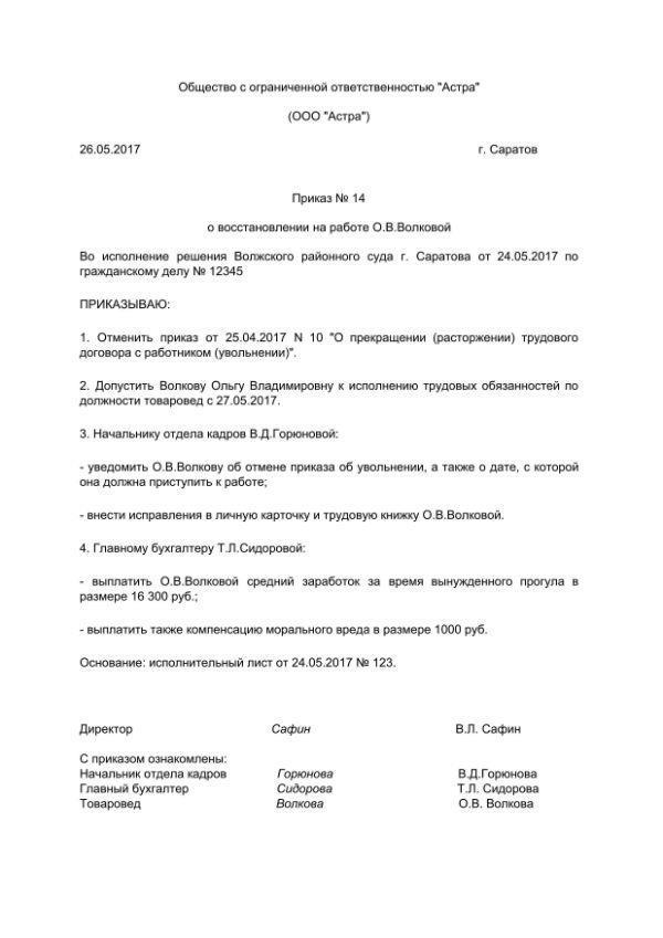 приказ о восстановлении на работе по решению суда