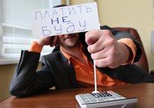 Чем грозит несвоевременная уплата налогов