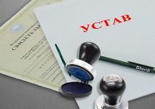 Внесение изменений в устав ооо ip schet ru