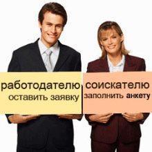Изображение - Как открыть кадровое агентство с нуля 8a89e912-0152-45db-aa69-2d17d678f67b