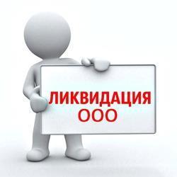 Обжалование отказа в регистрации ликвидации ооо куда вносить уставной капитал ооо при регистрации