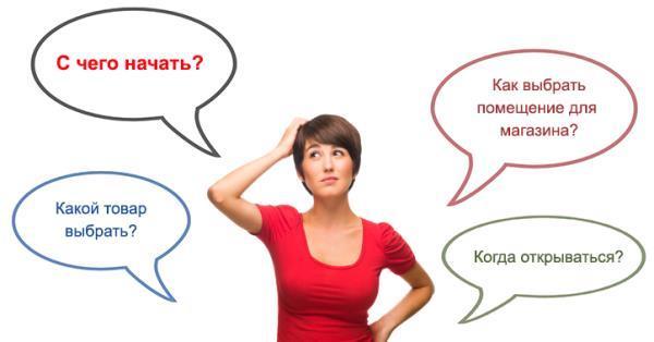 Как открыть магазин секонд хенд с нуля в России?