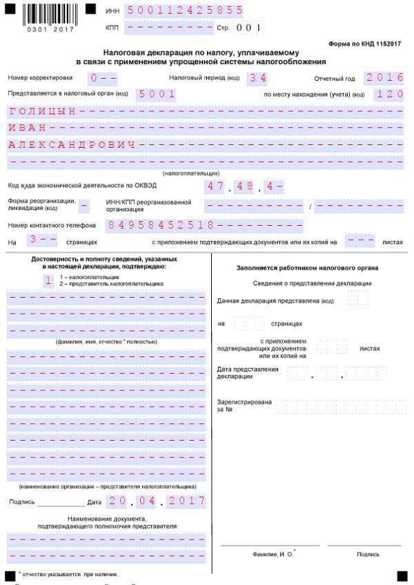 Пример заполнения нулевой декларация по УСНО