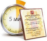 Как получить лицензию на такси в Москве