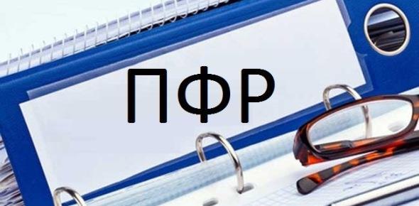 Ип без работников регистрация в пфр ведение бухгалтерии предприятия