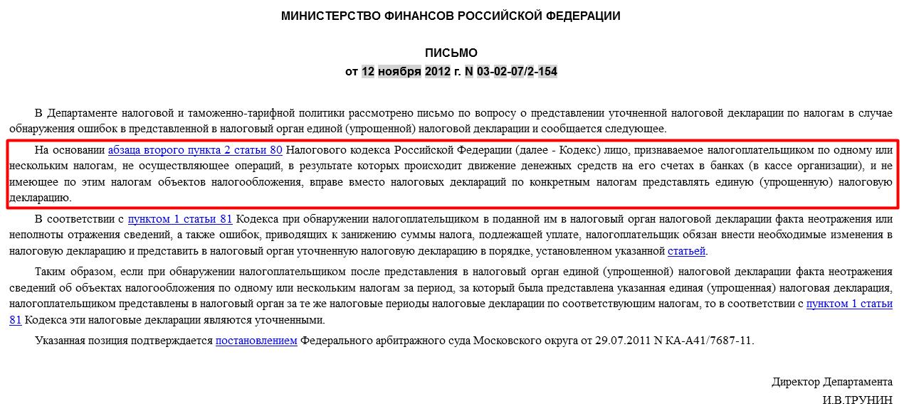 Заполнение декларации 3 ндфл нулевка для ип подать декларацию на возврат ндфл через интернет