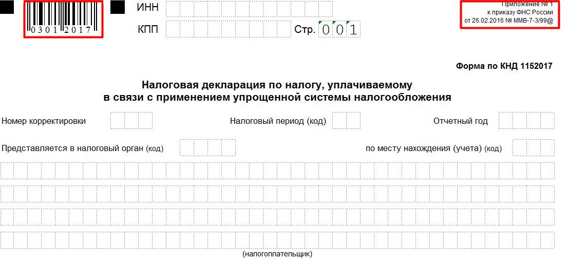 Форма по кнд 1150016 ворд